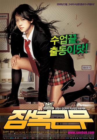 she_is_on_duty_korean.jpg